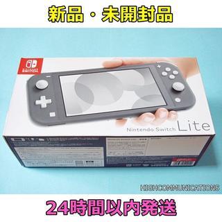 任天堂 - [新品・未開封品] Nintendo Switch Lite 本体 グレー
