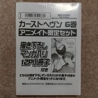 BL  緒川千世  カーストヘヴン 6巻  アニメイト限定セット