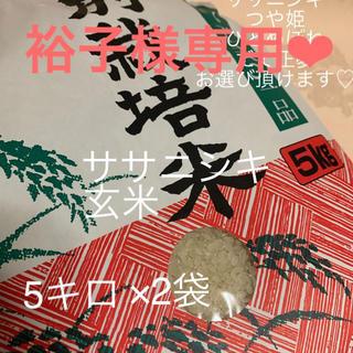 裕子様専用❤︎お取り置き分(米/穀物)
