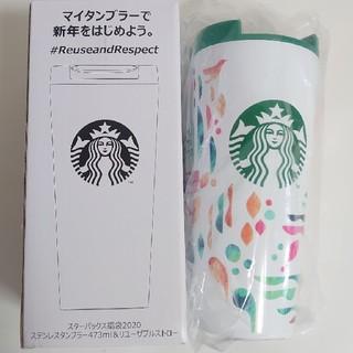 スターバックスコーヒー(Starbucks Coffee)のスターバックス福袋2020 ステンレスタンブラー& リューズブルストロー(タンブラー)