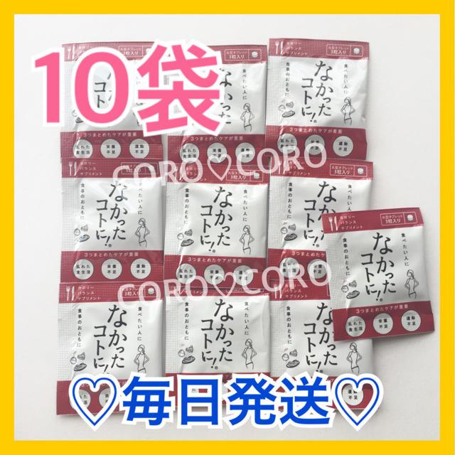✨新品✨お試し10袋10回分❤食べる前に飲むだけ❤なかったコトに!❤毎日発送❤ コスメ/美容のダイエット(ダイエット食品)の商品写真