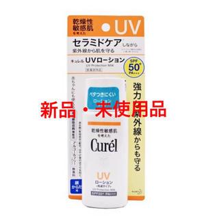 キュレル(Curel)のキュレル UVローション 60ml(日焼け止め/サンオイル)