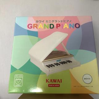 ヤマハ(ヤマハ)のカワイ KAWAI ミニピアノ 新品未使用 ホワイト グランドピアノ 出産祝い(楽器のおもちゃ)