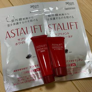 ASTALIFT - 【週末セール】アスタリフト ホワイトシールド 2袋