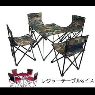 【新品】 アウトドア チェア テーブル 5点セット イス 軽量 椅子 コンパクト