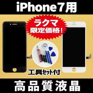 iPhone7 フロントパネル 高品質液晶 画面修理 ガラス割れ 工具付(その他)
