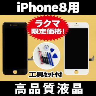 iPhone8 フロントパネル 高品質液晶 画面修理 ガラス割れ 工具付(その他)