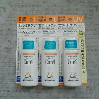 キュレル(Curel)のキュレル UVローション 3個(日焼け止め/サンオイル)