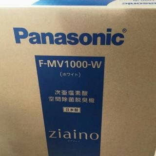 Panasonic - 空気清浄機 パナソニック ジアイーノ F-MV1000-W 新品