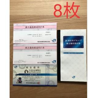 JR - JR西日本株主優待券セット