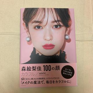 コウダンシャ(講談社)の森絵梨佳100の顔カラフル/colorful(女性タレント)