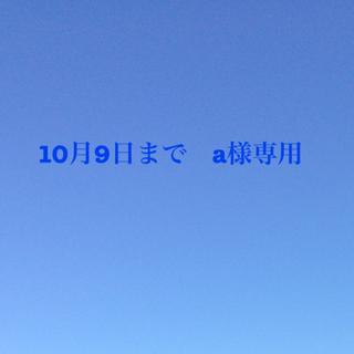 ショウガクカン(小学館)の10月9日まで a様専用(ポスター)