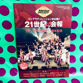 モーニング娘。 - Hello!Project vol.12 ファンクラブ会報 2001年1月号