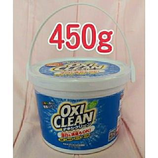 コストコ(コストコ)の計り売り 450g オキシクリーン OXICREAN 酸素系 漂白剤 粉末 ①(洗剤/柔軟剤)