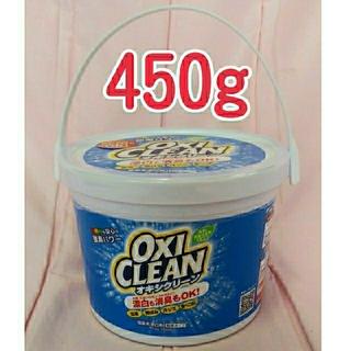 コストコ(コストコ)の計り売り 450g オキシクリーン OXICREAN 酸素系 漂白剤 粉末 ②(洗剤/柔軟剤)