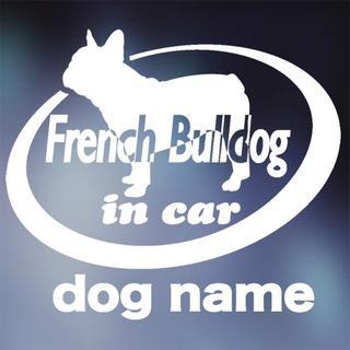 フレンチ・ブルドッ in carステッカー、フレブル、犬ステッカー(犬)