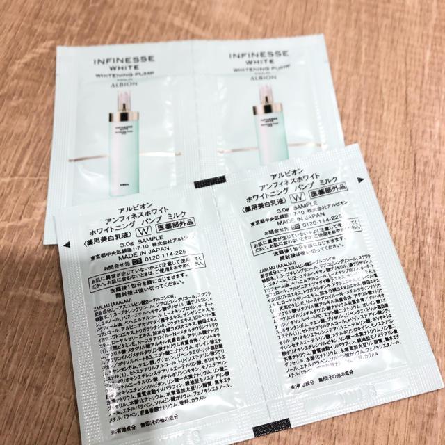 ALBION(アルビオン)のアンフィネスホワイト ホワイトニング パンプ ミルク 3ml×20個 コスメ/美容のスキンケア/基礎化粧品(乳液/ミルク)の商品写真