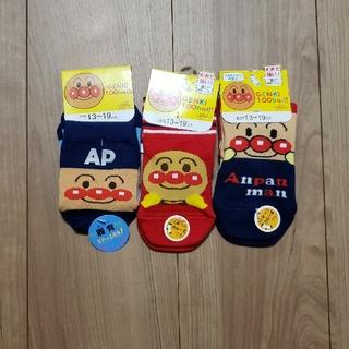 アンパンマン(アンパンマン)のアンパンマンソックス 3枚セット(靴下/タイツ)