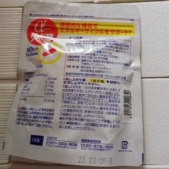 DHC(ディーエイチシー)のアルファリポ酸  90日分 食品/飲料/酒の健康食品(その他)の商品写真
