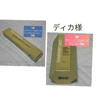 チャアンドパク(CNP)のディカ様専用  CNP グリーンプロポリス アンプル&アイクリーム セット(美容液)
