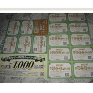 2020年12 500円割引券15枚7500 ラウンドワン 株主優待 会員入会券(ボウリング場)