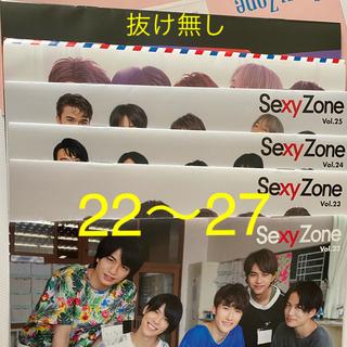 Sexy Zone - SexyZone 会報 4冊セット