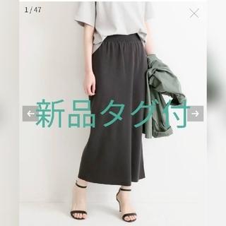 イエナ(IENA)の3/60 cotton ニットスカート チャコールグレー グレー(ロングスカート)