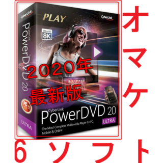 powerdvd20 Ultra 2020年最新版 数量限定販売