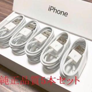 Apple - iPhone充電器 ライトニングケーブル純正品質5本セット送料無料