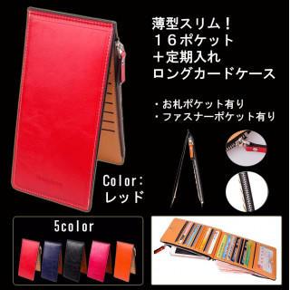 ☆大人気☆ レザー 二つ折 長財布 カードホルダー 16 ポケット レッド(長財布)