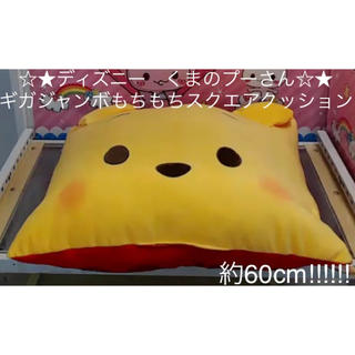 Disney - ディズニー ギガジャンボ もちもちスクエア クッション【新品】