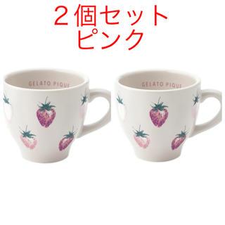 ジェラートピケ(gelato pique)のストロベリー マグカップ いちごマグ 2個セット◆ジェラートピケ 新品未使用(グラス/カップ)