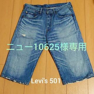 Levi's - Levi's◇501ダメージデニムハーフパンツ