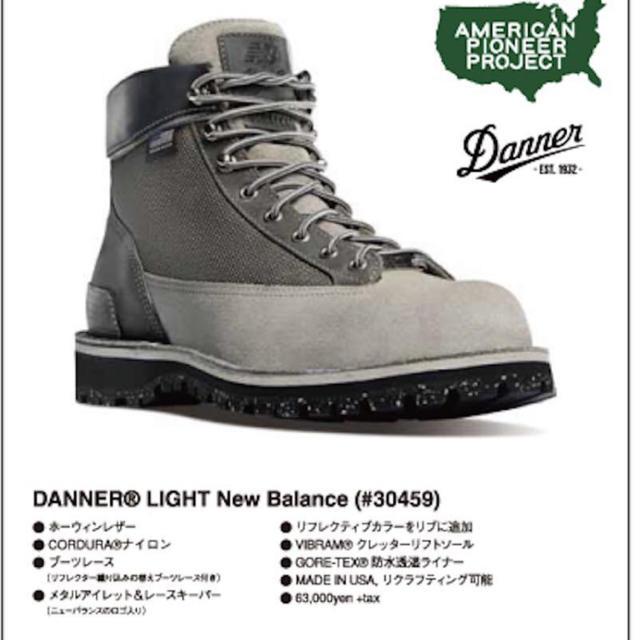 Danner(ダナー)の新品 ダナー ダナーライト ニューバランス コラボ 27cm メンズの靴/シューズ(ブーツ)の商品写真