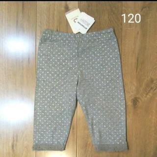 ブランシェス(Branshes)のブランシェス レギンス パンツ 120 グレー ドット 女の子 新品(パンツ/スパッツ)