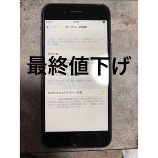 iPhone - iPhone 8 本体のみ