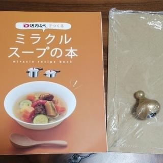 アサヒケイキンゾク(アサヒ軽金属)の♡♡れみお様専用♡♡アサヒ金属 奇跡のスープ おもり 本 セット♪♪【新品】(料理/グルメ)