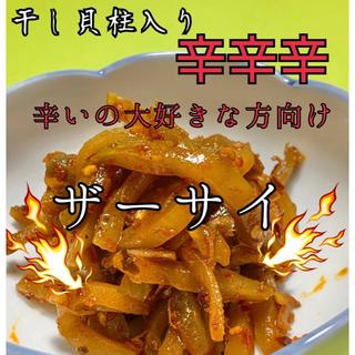★限定★干し貝柱入り激辛ザーサイ(2袋入り)おかず#おつまみ(漬物)