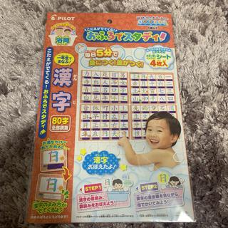 PILOT - 【未開封】パイロット おふろでスタディ 一年生で学ぶ漢字