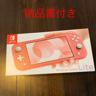 Nintendo Switch - Nintendo Switch Lite コーラル 新品