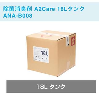 エーエヌエー(ゼンニッポンクウユ)(ANA(全日本空輸))のA2care 業務用18Lタンク エーツーケア(日用品/生活雑貨)