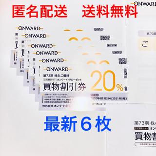 ニジュウサンク(23区)の【最新】オンワード  株主優待券 6枚(ショッピング)
