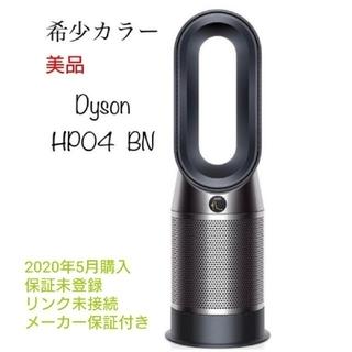 Dyson - 【希少カラー・美品】Dyson pure hot +cool hp04bn