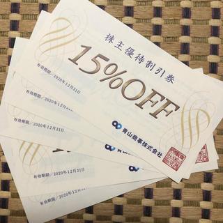 アオヤマ(青山)の青山商事 株主優待割引券15%オフ 5枚 洋服の青山(ショッピング)