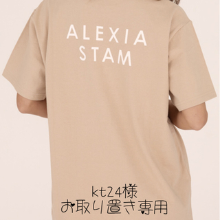ALEXIA STAM - 取り置き商品です!!alexia stan Tシャツ モカ