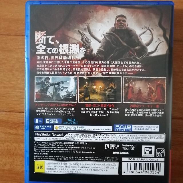 PlayStation4(プレイステーション4)のレムナント:フロム・ジ・アッシュ PS4 エンタメ/ホビーのゲームソフト/ゲーム機本体(家庭用ゲームソフト)の商品写真