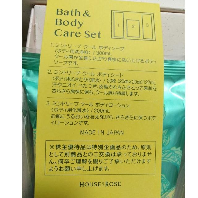 HOUSE OF ROSE(ハウスオブローゼ)の新品 ハウスオブローゼ 株主優待 2019 コスメ/美容のボディケア(ボディソープ/石鹸)の商品写真