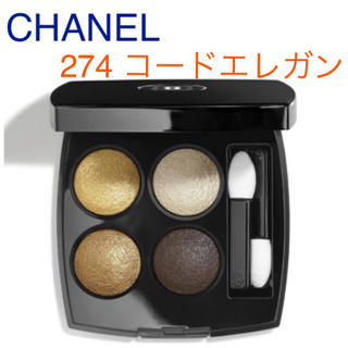 CHANEL - 新品 シャネル レキャトルオンブル 274 コードエレガン