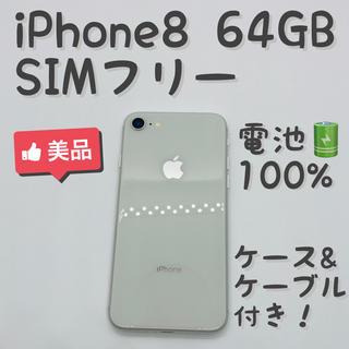iPhone - iPhone 8 Silver 64 GB SIMフリー 本体 _615