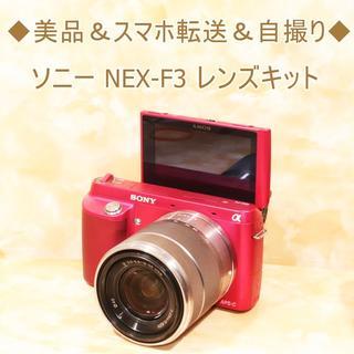 SONY - ◆美品&スマホ転送&自撮り◆ソニー NEX-F3 レンズキット